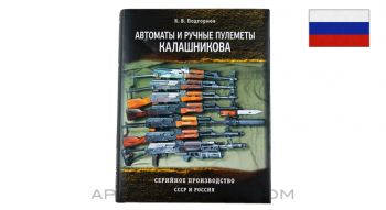 Kalashnikov Assault Rifles and Machine Guns of the USSR and Russia, Russian Text *New*